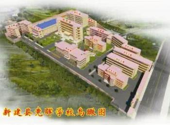 新建县竞晖学校